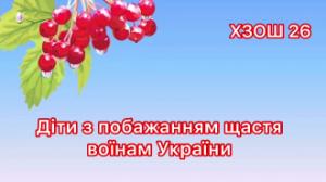 Відео-привітання учнів з Великоднем для воїнів України