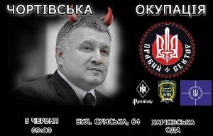 Акція за відставку Авакова.  5 червня біля Харківської ОДА