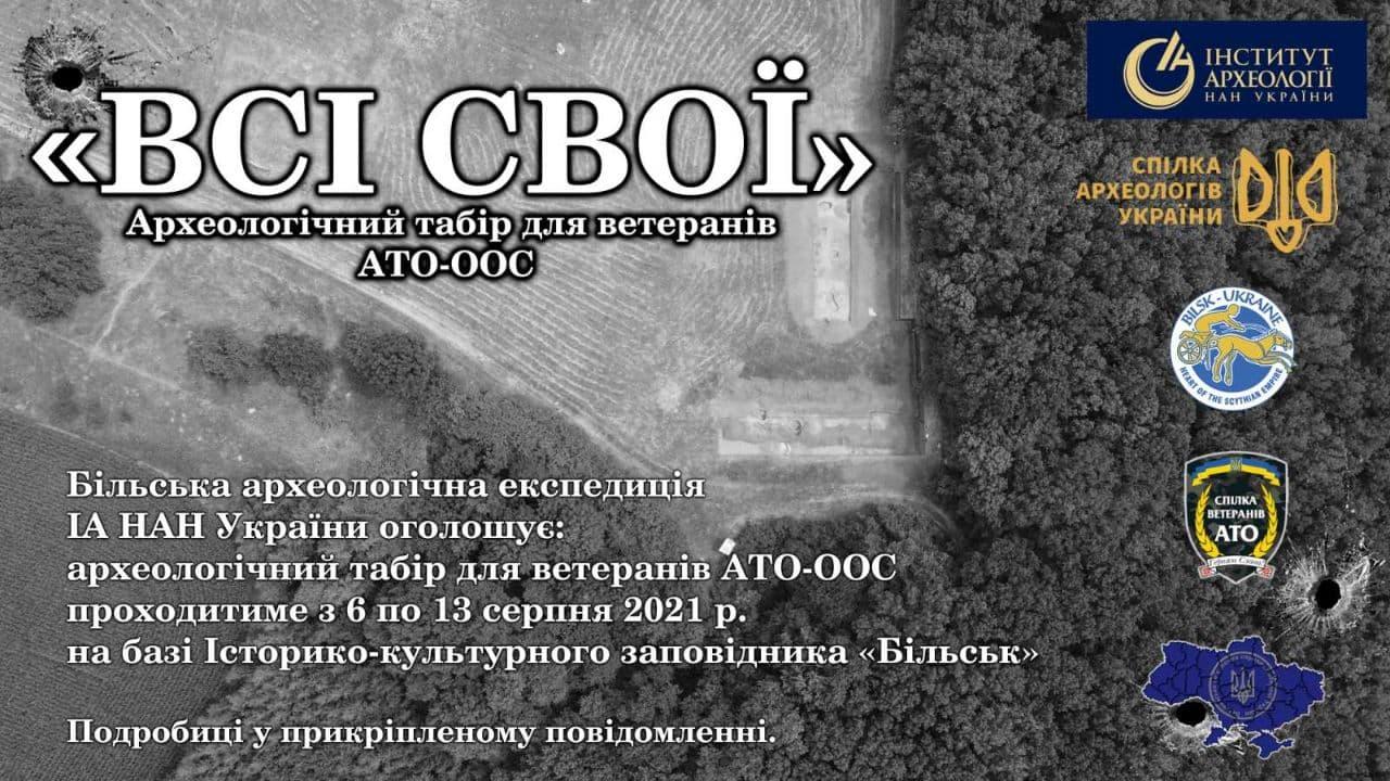 Археологічний табір для ветеранів АТО-ООС
